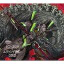 【送料無料】[枚数限定][限定盤][先着特典付]シン・ゴジラ対エヴァンゲリオン交響楽[初回限定盤]/鷺巣詩郎,天野正道,東京フィルハーモニー管弦楽団[CD]【返品種別A】