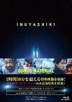 【送料無料】いぬやしき プラチナ・エディションBlu-ray/木梨憲武[Blu-ray]【返品種別A】