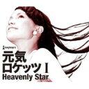 元気ロケッツ I -Heavenly Star- 元気ロケッツ[CD+DVD] 返品種別A
