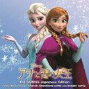 アナと雪の女王 ザ・ソングス 日本語版/サントラ[CD]【返品種別A】