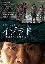 【送料無料】NHKDVD イゾラド 〜森の果て 未知の人々〜/ドキュメント[DVD]【返品種別A】