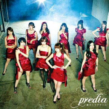 満たしてアモーレ(Type-C)/predia[CD]【返品種別A】