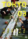 【送料無料】第13回東京03単独公演「図星中の図星」/東京03[DVD]【返品種別A】