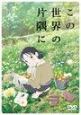 【送料無料】この世界の片隅に(DVD)/アニメーション[DV...