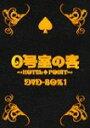 【送料無料】0号室の客 DVD-BOX 1/大野智[DVD]【返品種別A】