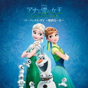 アナと雪の女王 エルサのサプライズ:パー...