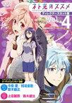 『ネト充のススメ』ディレクターズカット版 Vol.4/アニメーション[DVD]【返品種別A】
