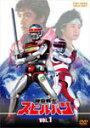 【送料無料】時空戦士スピルバン VOL.1/特撮(映像)[DVD]【返品種別A】