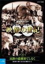 【送料無料】NHKスペシャル デジタルリマスター版 映像の世紀 第10集 民族の悲劇 果てしなく 絶え間ない戦火、さまよう民の慟哭があった/ドキュメント[Blu-ray]【返品種別A】