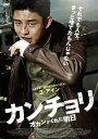 Rakuten - 【送料無料】カンチョリ オカンがくれた明日/ユ・アイン[DVD]【返品種別A】