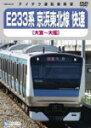 【送料無料】E233系 京浜東北線 快速 (大宮〜大船)/鉄道[DVD]【返品種別A】