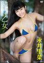 【送料無料】永井里菜 純粋乙女/永井里菜[DVD]【返品種別A】