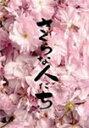 【送料無料】さくらな人たち/河本準一[DVD]【返品種別