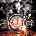 【送料無料】日本のいちばん長い日 オリジナル・サウンドトラック/佐藤勝[CD]【返品種別A】