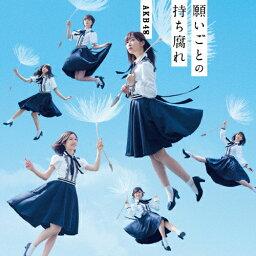 願いごとの持ち腐れ(通常盤/Type C)/AKB48[CD+DVD]【返品種別A】