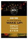 【送料無料】防弾少年団1st JAPAN TOUR 2015「WAKE UP:OPEN YOUR EYES」DVD/BTS (防弾少年団)[DVD]【返品種別A】