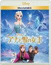 【送料無料】アナと雪の女王 MovieNEX/アニメーション[Blu-ray]【返品種別A】