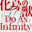 化身の獣(DVD付)/Do As Infinity[CD+DVD]【返品種別A】