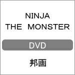 【送料無料】NINJA THE MONSTER/DEAN FUJIOKA[DVD]【返品種別A】