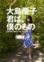 【送料無料】大島優子 君は、僕のもの/大島優子[DVD]【返品種別A】【smtb-k】【w2】