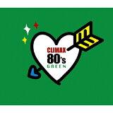 【送料無料】クライマックス 80's GREEN/オムニバス[CD]【返品種別A】