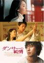 ダンサーの純情 特別版/ムン・グニョン[DVD]【返品種別A】