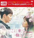 【送料無料】[枚数限定]ここに来て抱きしめて DVD-BOX2<シンプルBOX 5,000円シリーズ>/チャン・ギヨン[DVD]【返品種別A】