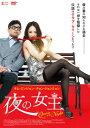 【送料無料】夜の女王/キム・ミンジョン[DVD]【返品種別A】