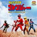 【送料無料】「秘密戦隊ゴレンジャー」オリジナル・サウンドトラック/渡辺宙明[CD]【返品種別A】