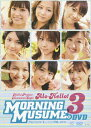 【送料無料】アロハロ!3 モーニング娘。 DVD/モーニング娘。[DVD]【返品種別A】