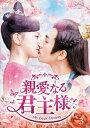 【送料無料】親愛なる君主様 DVD-BOX3/チャン・スーファン[DVD]【返品種別A】