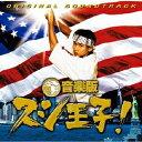 音楽版 スシ王子! ORIGINAL SOUNDTRACK/サントラ[CD]【返品種別A】