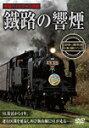 【送料無料】鐵路の響煙 信越本線・上越線・飯山線 SL飯山線ロマン号/鉄道[DVD]【返品種別A】