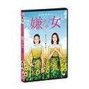 【送料無料】嫌な女/吉田羊,木村佳乃[Blu-ray]【返品...