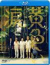 【送料無料】黄色い涙【Blu-ray】/嵐[Blu-ray]【返品種別A】