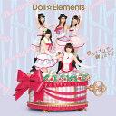 偶像名: Ta行 - 君のトナリで踊りたい!/Doll☆Elements[CD]通常盤【返品種別A】