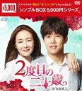 【送料無料】2度目の二十歳 DVD-BOX2〈シンプルBOX 5,000円シリーズ〉/チェ・ジウ[DVD]【返品種別A】