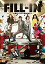 【送料無料】FILL-IN〜娘のバンドに親が出る〜/内場勝則[DVD]【返品種別A】