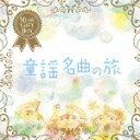 音のギフトBOX〜童謡・名曲の旅/童謡・唱歌[CD]【返品種別A】