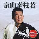 テイチク ミリオンシリーズ 京山幸枝若/京山幸枝若[CD]【返品種別A】
