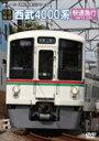 【送料無料】【前面展望】西武鉄道4000系/鉄道[DVD]【返品種別A】