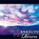 キラキラジブリ -RETURNS-/オムニバス[CD]【返品種別A】