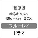 【送料無料】ゆるキャン△ Blu-ray BOX/福原遥[Blu-ray]【返品種別A】