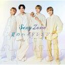 夏のハイドレンジア(通常盤)/Sexy Zone CD 【返品種別A】