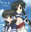 夢想歌/Suara[CD]【返品種別A】