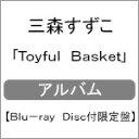 【送料無料】[枚数限定][限定盤]Toyful Basket【Blu-ray Disc付限定盤】/三森すずこ[CD+Blu-ray]【返品種別A】