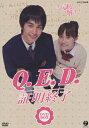 【送料無料】NHK TVドラマ「Q.E.D.証明終了」BOX/高橋愛[DVD]【返品種別A】