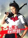 セーラー服と機関銃 DVD-BOX(4枚組)/長澤まさみ[DVD]