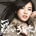 偶像名: Ya行 - [枚数限定][限定盤]舞いジェネ!(初回生産限定盤E)/夢みるアドレセンス[CD]【返品種別A】