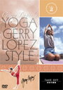 YOGA Gerry Lopez Style VOL.2 テイクオフ〜肉体の調和/HOW TO